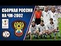 СБОРНАЯ РОССИИ ПО ФУТБОЛУ ЧМ 2002 | ТУНИС | ЯПОНИЯ | БЕЛЬГИЯ
