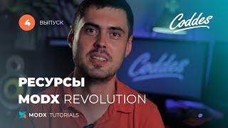 Ресурсы MODX Revolution. Как управлять?