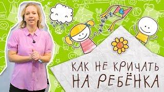 Воспитание детей: как не кричать на ребенка [Супермамы]