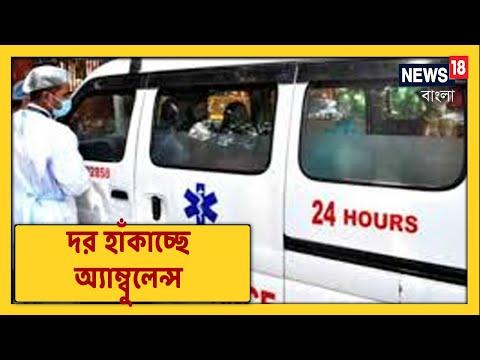 News18 Bangla-য় পর্দাফাঁস : Ambulanceএর দাদাগিরি, Government থেকে Private Hospital, চড়া ভাড়া সর্বত্র