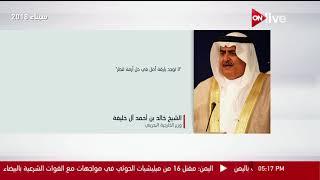 الشيخ خالد بن أحمد آل خليفة يؤكد  الدول الأربع المقاطعة لقطر لن ولم تتضرر من تلك الخطوة