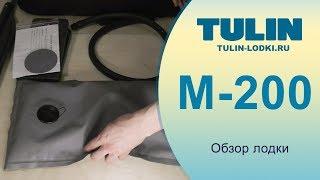 Обзор лодки М-200 TULIN