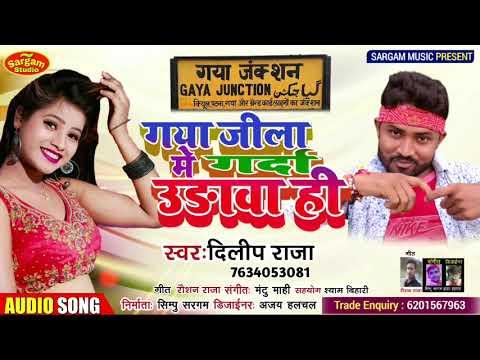 Hit-Song#Dilip_Raja- #गया जिला में गार्डा उड़ाव ही ||Gaya jila me garda udaawa hi||2021 KA SABSE HIT