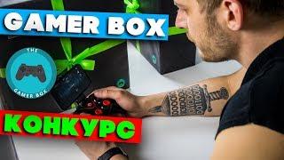 Розпакування GAMER Box + Розіграш квитків на WeGame