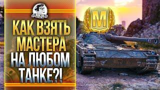 как получить МАСТЕРА в World of Tanks? 4 фактора