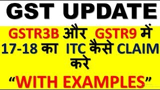 GST UPDATE|HOW TO CLAIM ITC OF MISSED INVOICES OF FY 17-18 IN GSTR3B|WITH EXAMPLE|LAST DATE 20.04.19