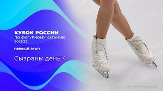 Первый этап Кубка России Сызрань день 4