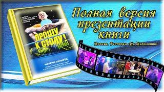 Максим Шмырёв книга