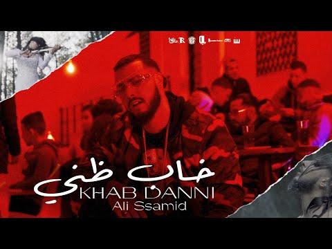 Ali Ssamid - Khab Danni [Prod. IM Beats]