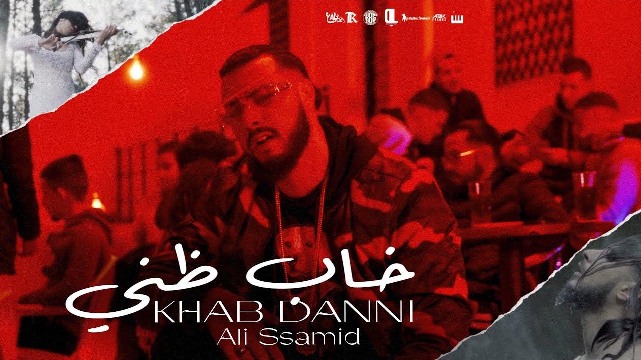Ali Ssamid - Khab Danni [Prod. IM Beats] Album  #CAPITANOS