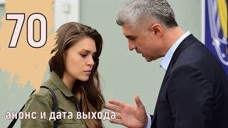 Невеста из Стамбула 70 серия,  турецкий сериал на русском языке, дата выхода, анонс