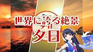 【お天気雑学】世界に誇る絶景〜夕日〜