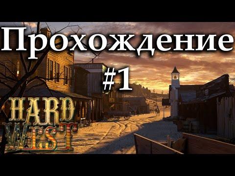 Hard West Прохождение Игры На Русском #1: Первые Бои и Добыча Золота