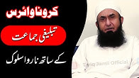 Coronavirus and Behavior with Tablighi Jamat  Molana Tariq Jameel