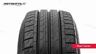 Обзор летней шины Pirelli Carrier ● Автосеть ●