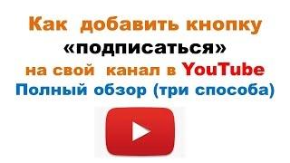 """видео: Кнопка """"подписаться"""" на канал / три варианта / полный обзор"""