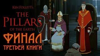 Ken Follett's The Pillars of the Earth - Прохождение игры #28 | ФИНАЛ третьей книги