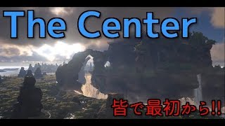 [PS4]古代のおっさん最強列伝[ARK The Center]#1