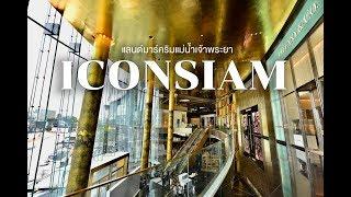 ICONSIAM : ที่เที่ยวใหม่กรุงเทพ ริมแม่น้ำเจ้าพระยา ไอคอนสยาม