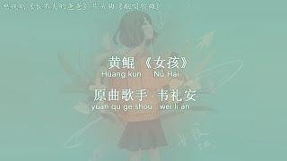 黄鲲 - 女孩《翻唱歌曲》