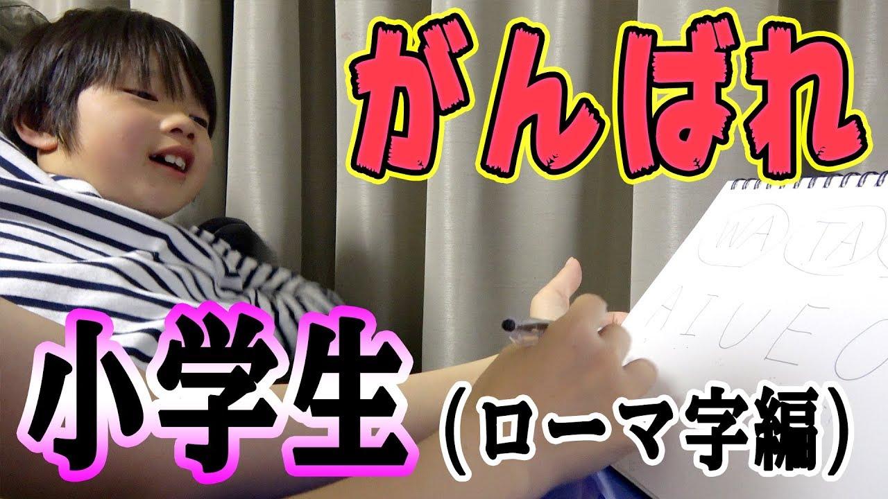 【教育】がんばれ小學生!ママと英語&ローマ字の勉強をするわたるくん☆ - YouTube