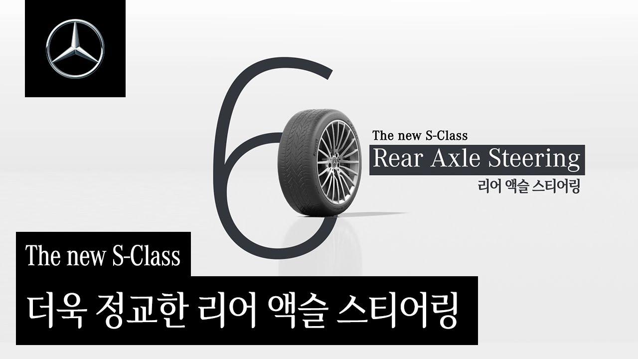 The new S-Class   리어 액슬 스티어링