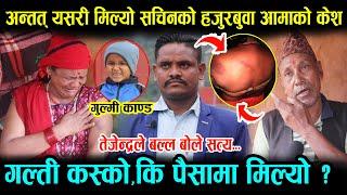 exclusive अन्ततः यसरि मिल्यो सचिनको हजुरबवा आमालाइ कुटेको केश,माफी मागेर कि पैसा तिरेर ? Sachin kesh