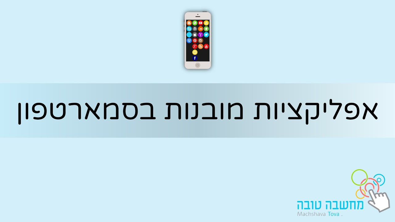 29.3.20 אפליקציות מובנות בסמארטפון