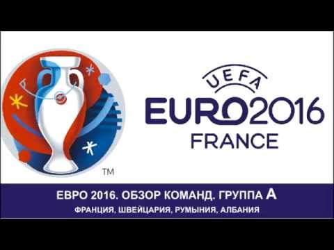 Евро 2016. Обзор команд. Группа А. Футбол.