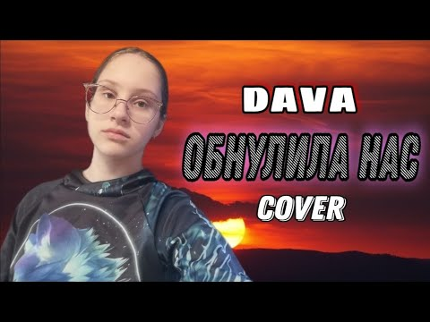 DAVA - ОБНУЛИЛА НАС | cover на гитаре