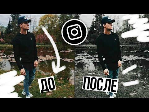 как сделать серый эффект на фото