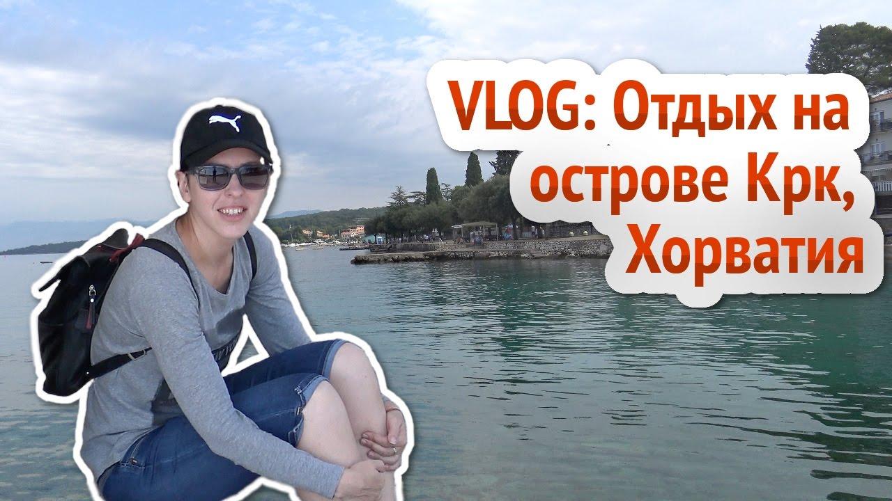 VLOG: Отдых на острове #КРК в #Хорватии!