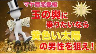 【マヤ暦恋愛編】 玉の輿に乗りたいなら黄色い太陽の男性を狙え!
