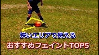 【サッカー】局面を打開!狭いエリアで使えるおすすめフェイントTOP5【フットサル】 thumbnail