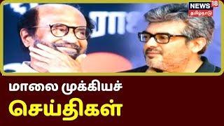 Top Evening News | News18 Tamil Nadu | 16.02.2020