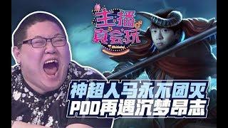 【主播真会玩】159:神超人马永不团灭 PDD再遇沉梦昂志