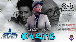 New Eritrean Music 2020 Abraham Haile  weladitey//  ኣብራሃም  ሃይለ ወላዲተይ