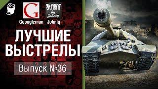 Лучшие выстрелы №36 - от Gooogleman и Johniq [World of Tanks]