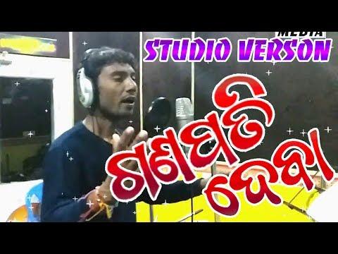 Ganapati Deba-2018|| Studio Verson || Singer-Madhab Bhai || Sambalpuri Media