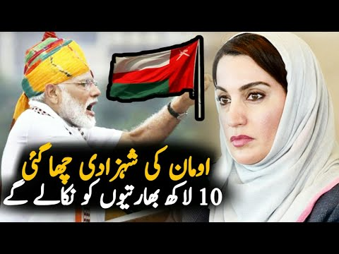 Oman Princes Great Message For India | Arabs | Arab Countrie