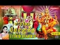 Download Ettukkudi Velanukku | Murugan  Song | Tamil Devotional | Mahanadhi Shobana - எட்டுக்குடி MP3 song and Music Video