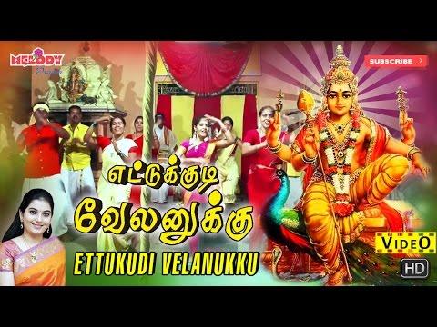 Ettukkudi Velanukku | Tamil Devotional | Murugan Songs | Kavadi  | Mahanadhi Shobana - எட்டுக்குடி