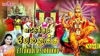 Ettukkudi Velanukku | Murugan Video Song | Tamil Devotional | Mahanadhi Shobana - எட்டுக்குடி