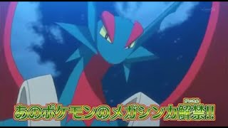 Pokemon XYZ: The Strongest Mega Evolution Act IV - Mega Salamence