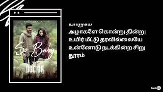 So Baby - Ananthakrrishnan & Anirudh Ravichander   தமிழ் 🎶 lyrics   Frank619