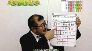 2011年6月4日(土)飯塚オート 第12Rの予想動画です。 出演:芋洗坂係長...