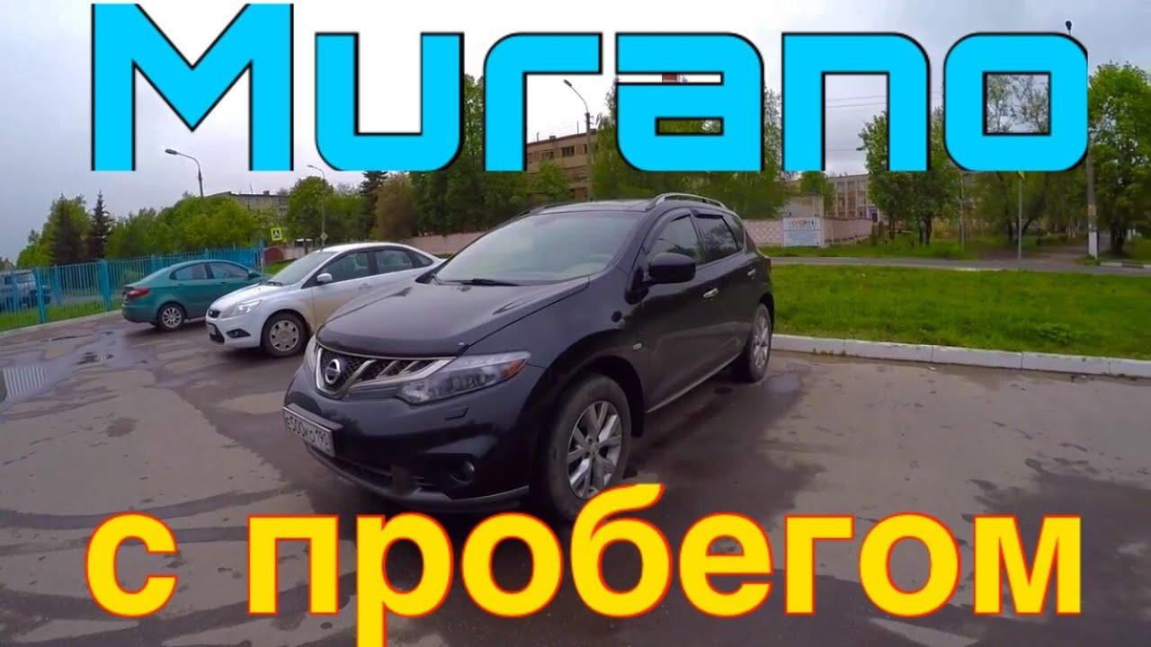 Nissan Murano с пробегом за 100К. Стоит ли брать? Z51 2013 г.в.