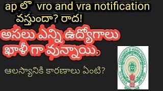 Andhra pradesh vro vra notification 2019  vro vra notification2019 in ap  vro notification 201