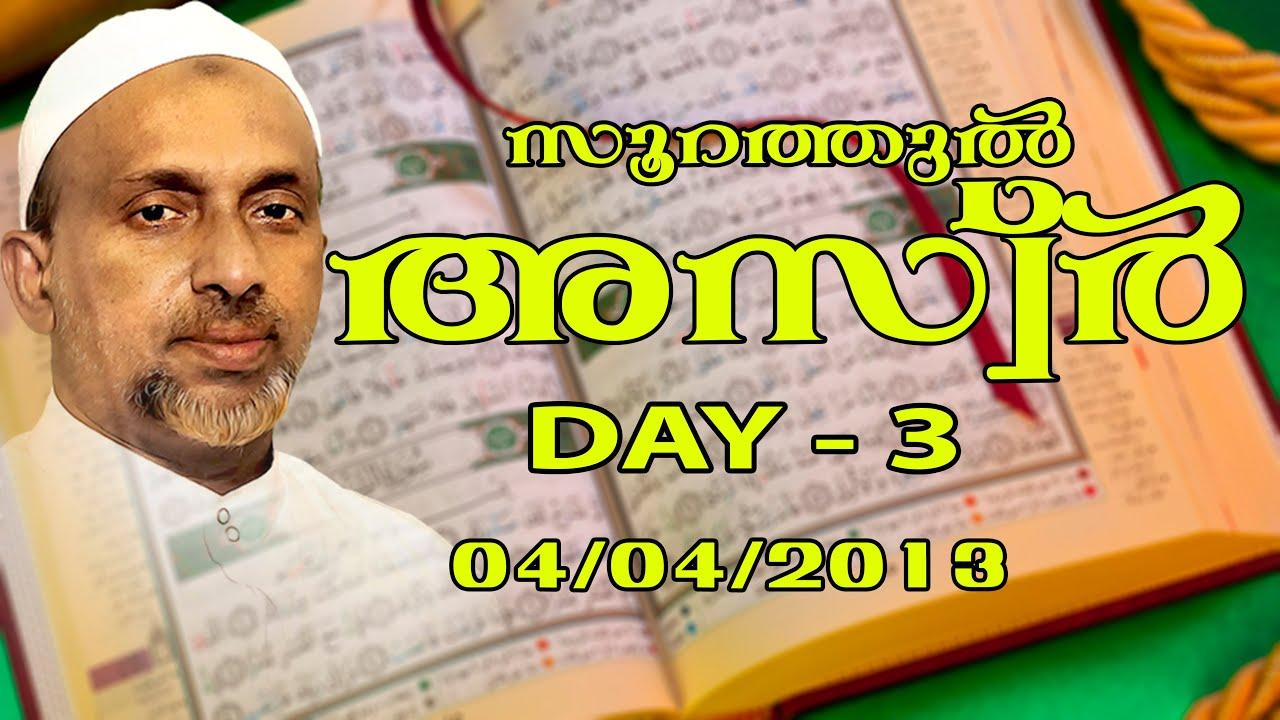 സൂറത്തുൽ അസ്വർ Part - 3 | ചെറുവാടി | Rahmathulla qasimi | 04.04.2013