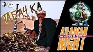 Адская кухня | Рецепт табачки | Arabian Night | Арабская ночь